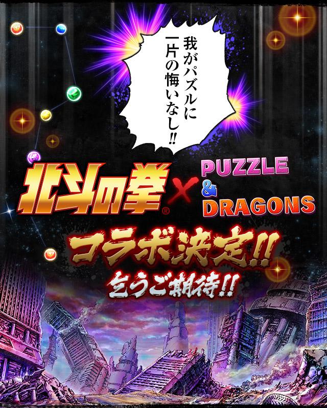 http://mobile.gungho.jp/news/pad/img/collabo/141125_hokuto/no1/01.jpg