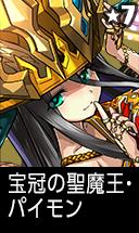 宝冠の聖魔王・パイモン