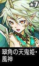 翠角の天鬼姫・風神
