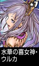 水華の喜女神・ウルカ