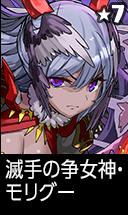 멸망 손 争女 신 · 모리구