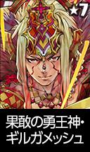 果敢の勇王神・ギルガメッシュ