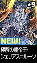 極醒の龍帝王・シェリアス=ルーツ