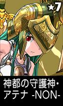 神都の守護神・アテナ -NON-