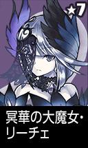 冥華의 대 마녀 · 리체
