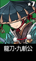 龍刀 · 구 斬公