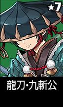 龍刀・九斬公