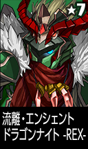 紅蓮華の戦士・エキドナ -SARA-