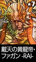 戴天の黄龍帝・ファガン -RAI-