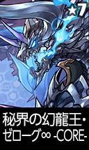 秘界の幻龍王・ゼローグ∞ -CORE-