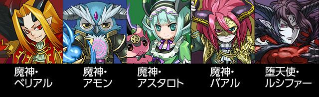 ★5 魔神