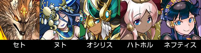 ★5 エジプト(第2弾)の神シリーズ
