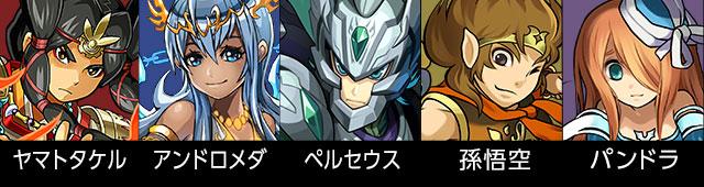 ★5 英雄神