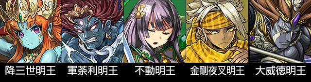 ★5 明王神