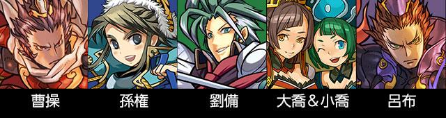 ★5 三國神