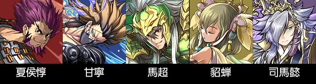 ★6 三國神(第2彈)