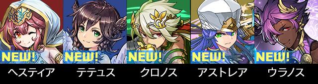 ★6 希臘神(第3彈)
