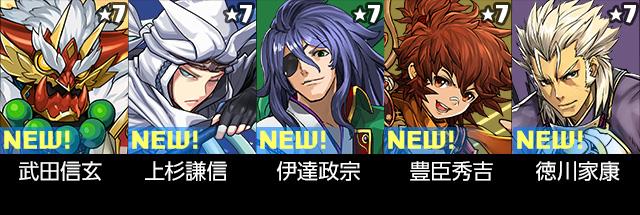 ★7 戰國神(第3彈)