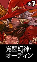 각성 환상 신 오딘