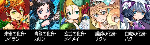 ★5 四獸神