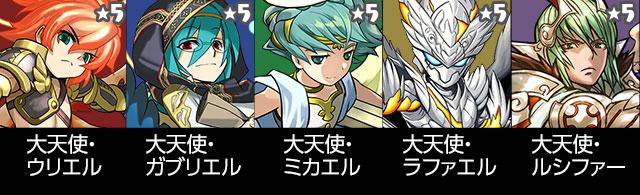 ★5 天使(第1彈)