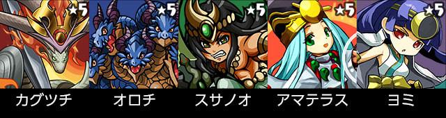 ★5 日本神(第1彈)