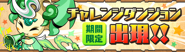 http://mobile.gungho.jp/news/pad/img/mbanner/challenge_dungeon.jpg