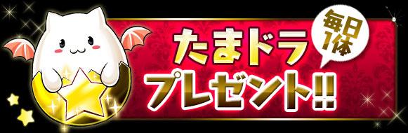 http://mobile.gungho.jp/news/pad/img/mbanner/tama.jpg