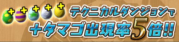 http://mobile.gungho.jp/news/pad/img/mbanner/tamago5_.jpg