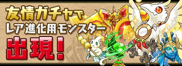 http://mobile.gungho.jp/news/pad/img/mbanner/yujyo_lit_ougon_sinmen_hogyoku_karasu.jpg