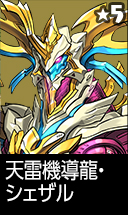 天雷機導龍 · 세자루