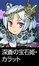 深蒼の宝石姫・カラット