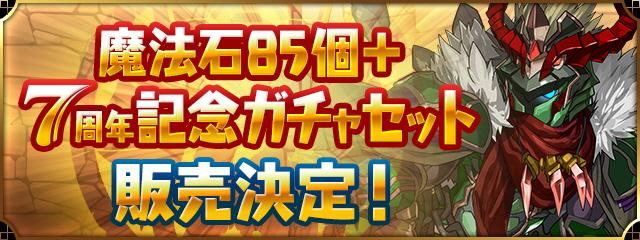 「魔法石85個+7周年記念ガチャセット」發售!