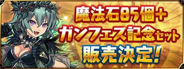 「魔法石85個+ガンフェス記念セット」發售!