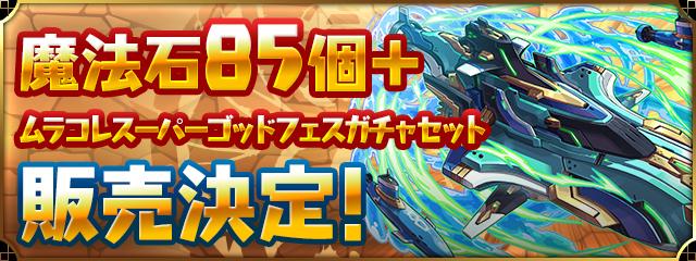 「魔法石85個+ムラコレスーパーゴッドフェスガチャセット」發售!