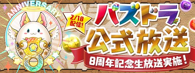 https://pad.gungho.jp/member/live/200214/top.jpg?=191224
