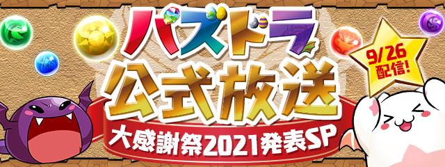 Puzzle&Dragons 官方放送~大感謝祭2021発表SP~實施!