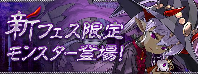 新FES.限定寵物「大魔女・ヴェロア」登場!!