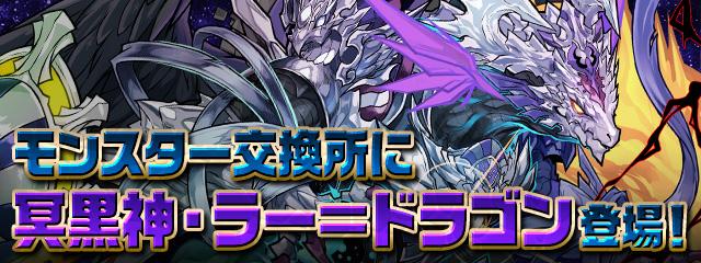 [寵物交換所]「冥黒神・ラー=ドラゴン」登場!