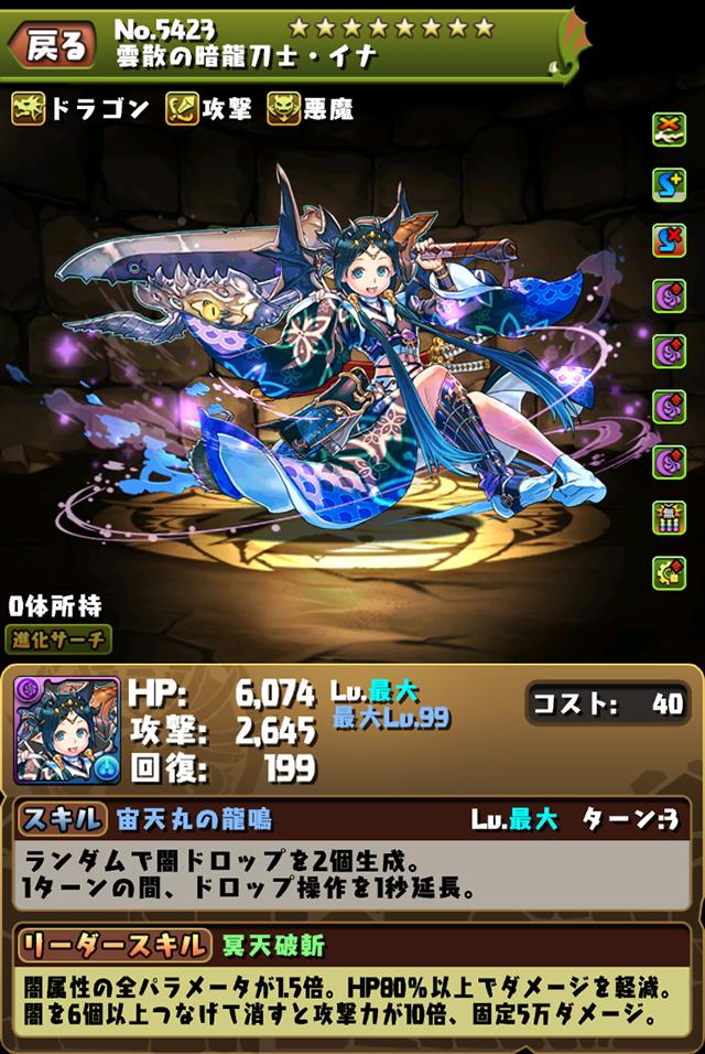 https://pad.gungho.jp/member/newcomer/img/190725/5423.jpg