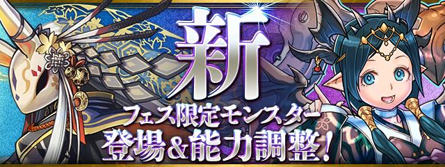 https://pad.gungho.jp/member/newcomer/img/190725/top.jpg