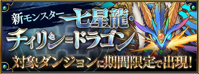 https://pad.gungho.jp/member/newcomer/img/200424/top.jpg