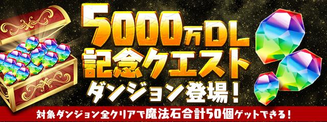 https://pad.gungho.jp/member/quest/img/181116/top.jpg