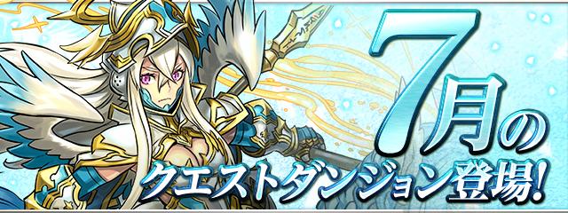 https://pad.gungho.jp/member/quest/img/200629/top.jpg