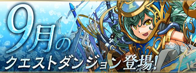 https://pad.gungho.jp/member/quest/img/200828/top.jpg