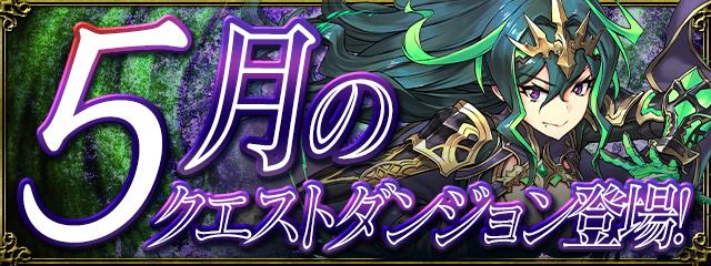 https://pad.gungho.jp/member/quest/img/210427/top.jpg