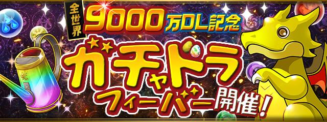 排名地下城「9000万DL記念!ガチャドラフィーバー!」開催!!