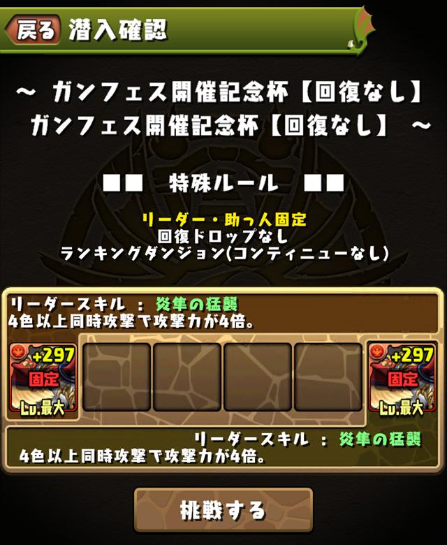 [img]https://pad.gungho.jp/member/ranking/img/057_gunfes2019_cup2/ss01.jpg[/img]