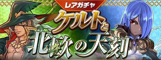 https://pad.gungho.jp/member/raregacha/200213/img/top.jpg