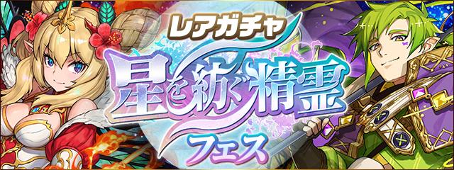 https://pad.gungho.jp/member/raregacha/210527/img/top.jpg?=210527